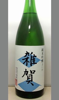 あくまでも主役は料理です。その料理をさらに美味しくする 和歌山 九重雑賀 純米吟醸1800ml