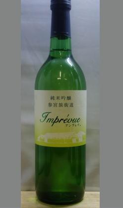 甘味と酸味のコントラストを白ワインのようにお楽しみください。三重 参宮純米吟醸アンプレヴュ720ml
