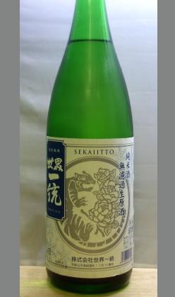 【量り売りあり】ある意味裏切られた熟成酒《第三弾》 和歌山 23BY世界一統 純米無濾過生原酒1800ml