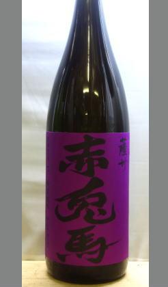 頴娃紫(えいむらさき)らしいフルティーな香りと芋の甘味と旨味を 鹿児島 濱田酒造 芋焼酎 紫の赤兎馬 (むらさきのせきとば)25度1800ml