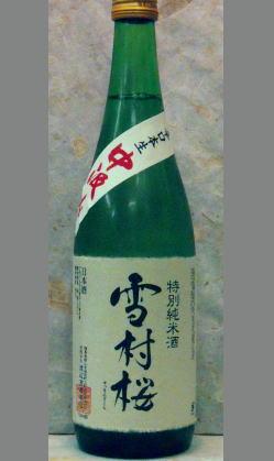 旨みあり爽やかなキレを感じる蔵元力作 特別純米中汲み 雪村桜 720ml