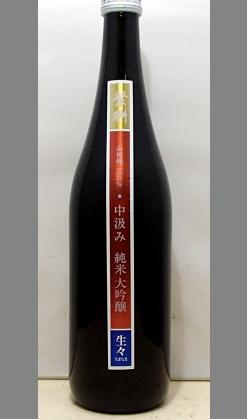 熟成あり・どなた様にも良さは伝わるはずです。福岡 繁桝(しげます)純米大吟醸 中汲み 生々1800ml