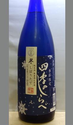 熟成あり・ある意味裏切られた熟成酒《第二弾》 和歌山 22BY世界一統 四季のしらべ純米無濾過生原酒1800ml