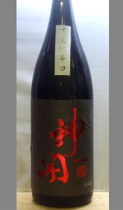 まろやかなコクとキレのよさ 滋賀 神開(しんかい)さらに辛口生原酒1800ml