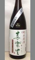 2015新酒高垣酒造任世杜氏第1弾 喜楽里純米無濾過生原酒中取り1800ml