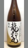 【量り売りあり】おひとり様1本です。 新星 龍神丸純米生原酒1800ml