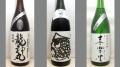 2015大吟醸 秋飲みくらべセット009