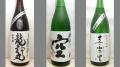 2015大吟醸 秋飲みくらべセット010