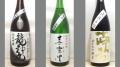 2015大吟醸&純米吟醸 秋飲みくらべセット011