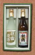 【小さな蔵元の本格芋焼酎セット】松露25度・松露原酒720ml×2本箱入