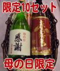 赤霧島+世界に1本しか存在しない(オリジナルラベル)純米吟醸生原酒+籐籠入セット