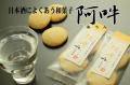 【27.11月発売 日本初?】日本酒に特化した和菓子です。 日本酒によくあう和菓子 阿吽(あうん)1袋