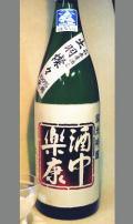 量り売り 山形・辨天 酒中楽康(しゅちゅうらっこう)純米吟醸 出羽燦々180ml