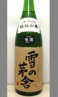 秋田流らしい貴賓あるコク 秋田 雪の茅舎秘伝山廃純米生酒(無濾過)1800ml