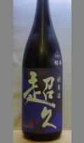 和歌山最大手蔵元念願の超辛口ついに新発売 和歌山 中野BC 超久純米超辛口1800ml