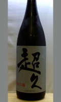 【量り売り】蔵元最長老の威厳と風格ある 和歌山 中野BC 超久2002(14BY)180ml