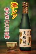 【激希少酒】蔵にほんの少量残っていた2002年大七生もと貴醸酒300ml