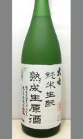 【数量限定】あの大七生もとのしぼりたて生原酒の熟成モノ 福島 大七生もと熟成酒純米生原酒1800ml