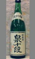 限定流通【単に辛口ということではない旨みも香りもあり切れの良い山形地酒】出羽桜 泉十段 吟醸 720ml