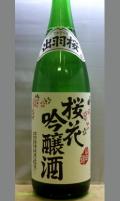 年に一度の優等生山田らしい桜花吟醸 入荷しました。山形 出羽桜 山田錦桜花吟醸1800ml