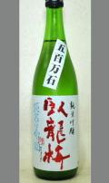 日本酒のトップブランドとして育った静岡 臥龍梅純米吟醸生原酒袋吊り雫酒五百万石720ml