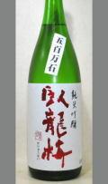 日本酒のトップブランドとして育った静岡 臥龍梅純米吟醸生(生貯)原酒 五百万石1800ml