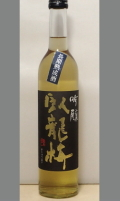 ついに三和酒造まで秘蔵の古酒を発売 静岡 臥龍梅 05BY吟醸20年長期熟成酒500ml