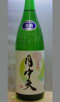 パンチのある飲み方からやわらかふっくらまで楽しめる 香川 金陵 月中天(げっちゅうてん)山廃純米無濾過生原酒1800ml