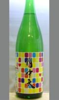 パンチのある飲み方からやわらかふっくらまで楽しめる 香川 金陵 月中天(げっちゅうてん)山廃純米無濾原酒1800ml