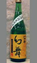 限定 長野が誇る酒造好適米ひとごこち 川中島 幻舞 ひとごこち純米無濾過生原酒中取り720ml