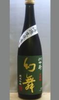 稀少酒米金紋錦で醸した酒・・・やっぱりすごいわぁ 長野 幻舞金紋錦純米吟醸無濾過生原酒720ml
