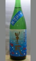 冷え冷えで喉越しよくワイングラスで 三重 半蔵特別純米酒辛口生貯蔵金魚ラベル1800ml