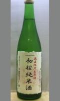 ついに初桜酒造も本格始動 専門店向け 試験醸造第一弾 初桜純米無濾過生原酒(純米吟醸)720ml