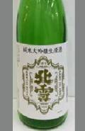 伝統蔵らしい高品質純米大吟醸のしぼりたて生原酒 新潟 北雪純米大吟醸生原酒1800ml