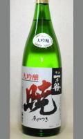ごまかしをせず正直に造られています。福井 一乃谷 大吟醸「暁」あかつき1800 ml