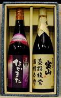 宝山蒸撰綾紫・なかまた紫芋仕込  紫芋飲みくらべギフトセット1800ml×2本