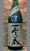 【蔵の隠し酒】コストパフォーマンス・素直に高品質 とにかく買いでしょう 福井 一本義 純米無濾過生原酒 1800ml