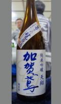 【入荷次第発送】加賀鳶ファンのある意味裏切る、新しい加賀鳶 石川 加賀鳶純米吟醸生原酒 天翔1800ml