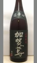 深みのあるコクと切れとくどさを感じさせず料理をもいかす酸 石川 加賀鳶 山廃純米超辛口1800ml