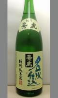 新潟らしい淡麗辛口をご堪能ください。 新潟 26BY越乃景虎 名水仕込 特別純米酒1800ml