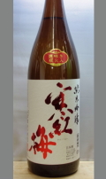 搾りと瓶詰めにこだわりをもつ食をいかす純米吟醸 三重 寒紅梅純米吟醸山田55 1800ml