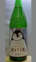 【量り売りあり】搾りと瓶詰めにこだわりをもつ食をいかす純米吟醸 三重 寒紅梅純米吟醸夏のペンギンラベル1800ml