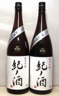 高垣酒造任世杜氏 24・25BY紀ノ酒純米吟醸飲みくらべ1800ml