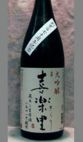【今期限定醸造】高垣酒造創業170周年記念醸造酒・・・喜楽里大吟醸生原酒180ml