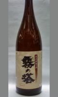 再度取扱開始! へたな本醸造クラスには負けない普通酒 新潟 津南醸造 霧の塔 普通酒1800ml