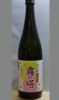 杏子のお酒に化けるかも。フルーツのような甘みと酸味のハーモニー 新潟 霧の塔純米吟醸原酒13度生貯蔵酒 甘酸っぱいタイプ720ml