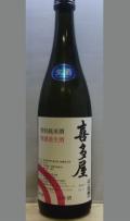 全国区では是空焼酎蔵として名をはせている蔵元の日本酒もいいですね 福岡 喜多屋展示会特別仕立 特別純米無濾過生酒720ml