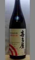 全国区では是空焼酎蔵として名をはせている蔵元の日本酒もいいですね 福岡 喜多屋展示会特別仕立 特別純米無濾過生酒1800ml