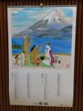 ある意味人気の黄桜の2020年カッパカレンダー