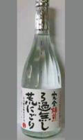 5月中旬お届け 蔵出60本超限定酒 より焙煎の香ばしい深み 福岡 研醸 完全焙煎ろ過無し荒にごり原酒720ml